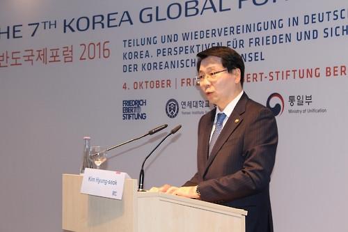 [포럼] KGF(Korea Global Forum) 독일
