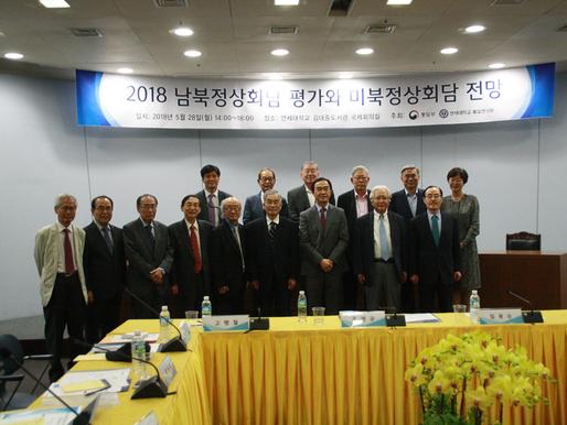 [학술회의] 2018 남북정상회담 평가와 미북정상회담 전망