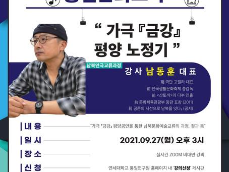 [2021 통일문화교육] '가극 금강 평양 노정기' 강의 안내