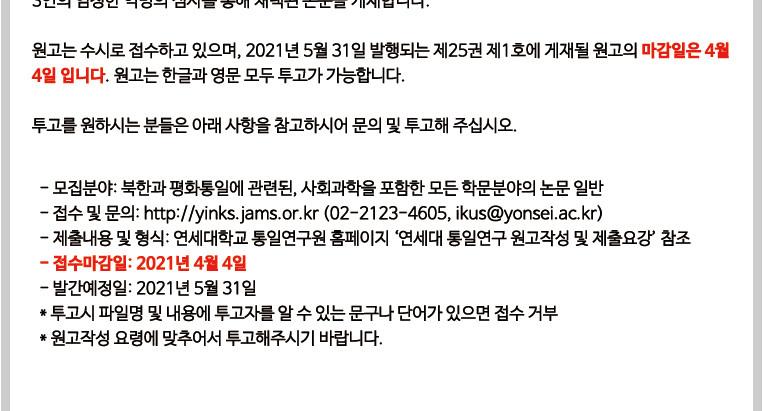 연세대 <통일연구> 제25권 제1호 원고모집 안내