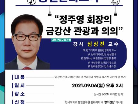 [2021 통일문화교육] '정주영 회장의 금강산 관광과 의의' 강의 안내