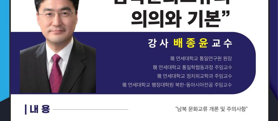 [통일문화교육] '남북문화교류의 의의와 기본' 강의안내
