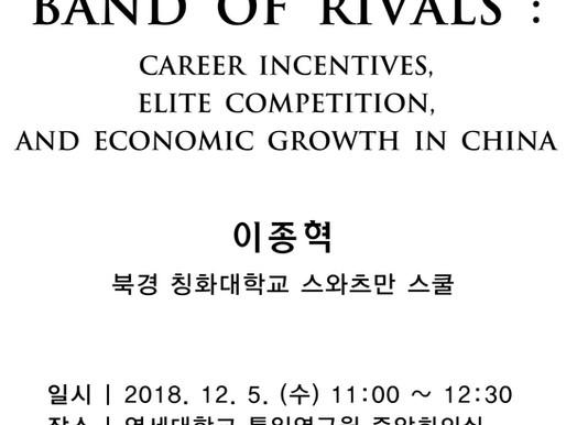 [세미나] Band of Rivals : Career Incentives, Elite Competition, and Economic Growth in China