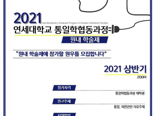 [통일학협동과정] 원내학술제 참가자 모집