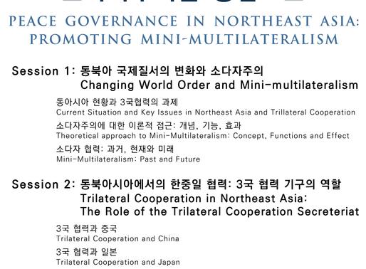 [학술회의] '동북아의 평화 거버넌스: 소다자주의를 중심으로' 개최