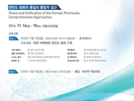 [포럼] 한반도국제포럼 2016 통일·북한 학술대회