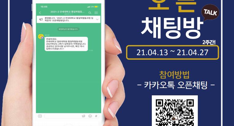 [통일학협동과정] 21-2학기 입학상담 오픈채팅방 운영안내