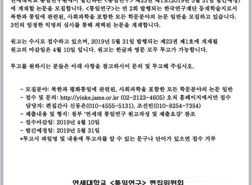 연세대 <통일연구> 제23권 제1호 원고모집 (2019년 5월 31일 발간예정)