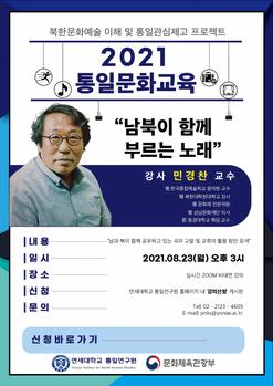 [2021 통일문화교육] '남북한이 함께 부르는 노래' 강의 안내