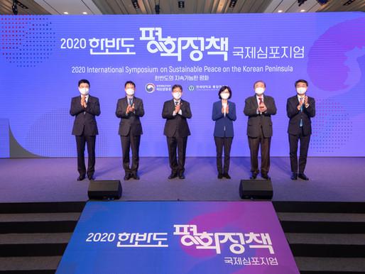 2020 한반도 평화정책 국제심포지엄
