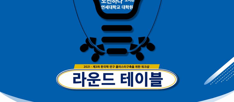 [학술회의] 2021년 제3차 연세대학교 통일연구원 라운드테이블
