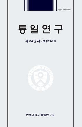 통일연구_24권_2호.jpg