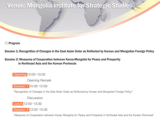 [학술회의] 한-몽골 전략대화