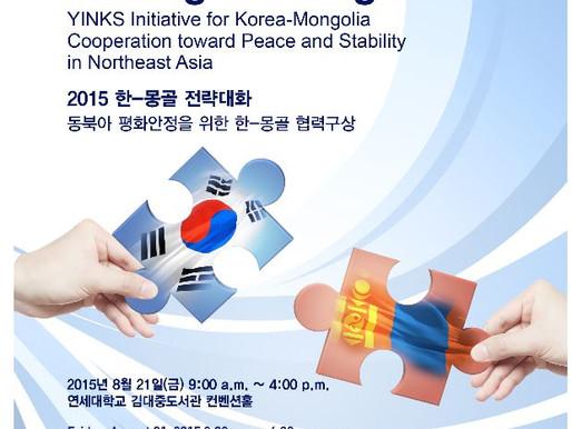 [학술회의] 2015 한-몽골 전략대화