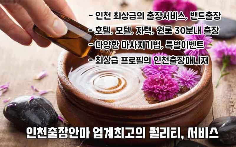 인천출장안마   인천출장마사지   밴드출장안마
