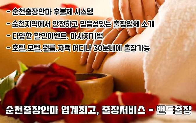 bg_suncheonanma.jpg