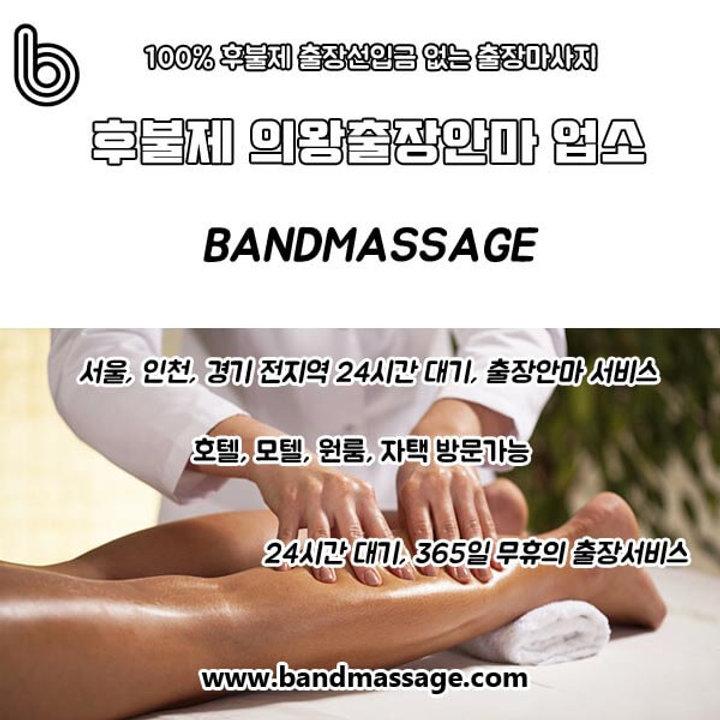 uiwang-massage.jpg