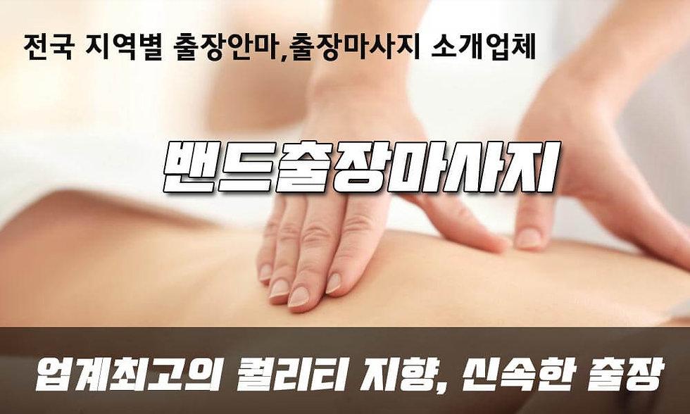 후불제 출장안마 - 밴드출장마사지