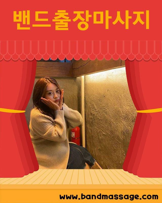 seoul business trip massage.jpg