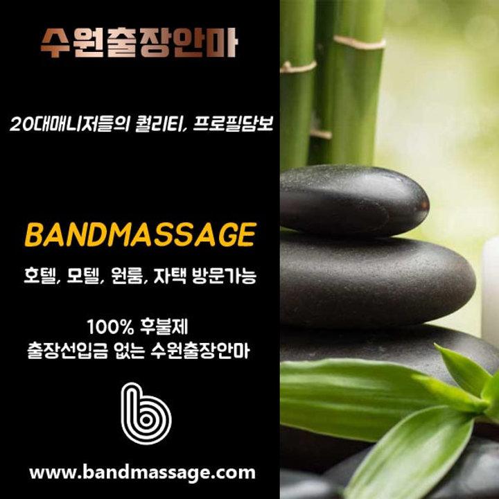 suwon-massage.jpg
