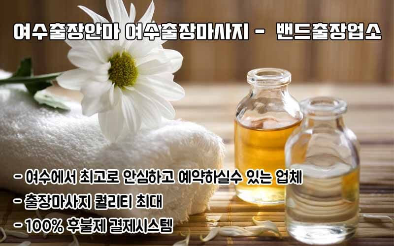 bg_yeosuanma.jpg