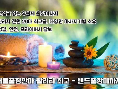 서울 은평구출장안마 서비스 제공업체