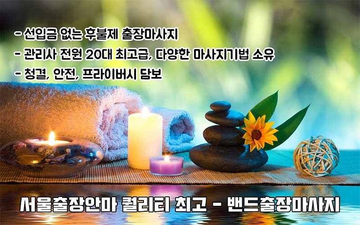 서울출장안마 이용안내