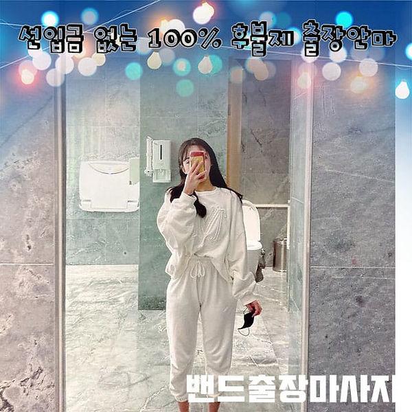 인천송도안마 인천연안부두안마 - 밴드출장안마