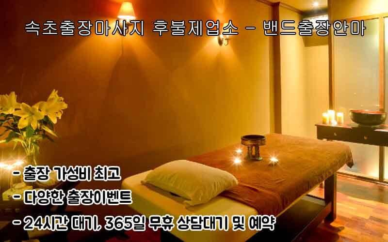 속초출장안마 | 밴드마사지 | 한국