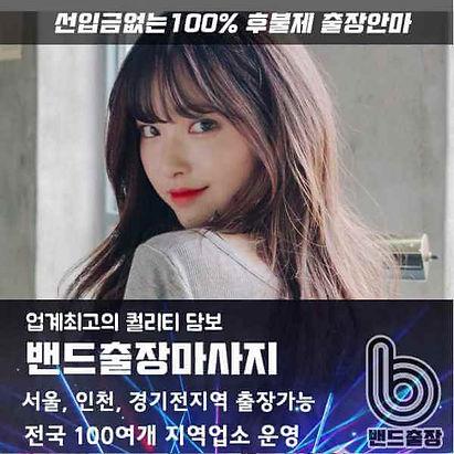 서울출장안마 이용안내 - 밴드출장