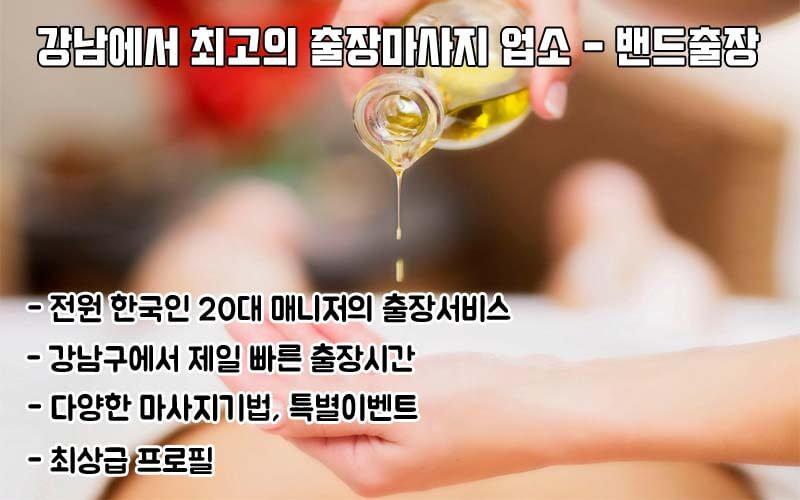 강남출장안마 - 출장마사지