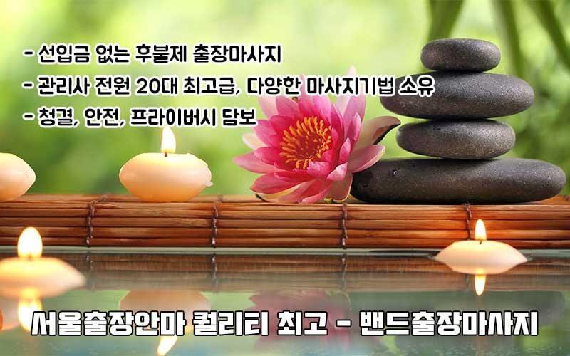 서울출장안마 서울출장마사지 | 밴드출장안마