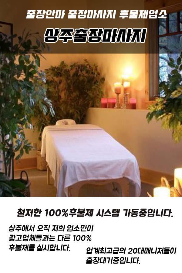 sangju-massage.jpg