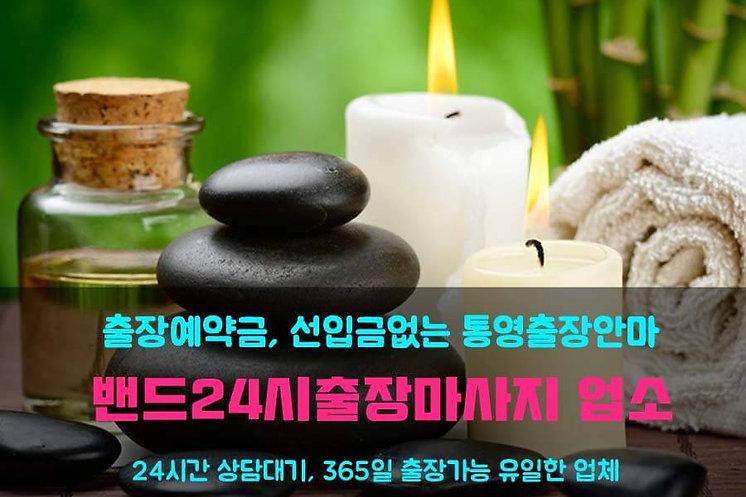 통영출장안마, 출장마사지 - 밴드출장안마