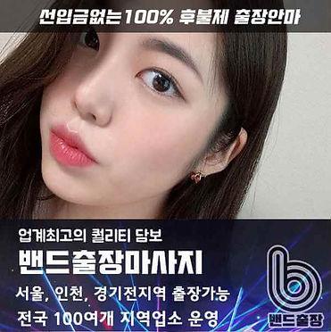 화성출장안마업계최고의 서비스 - 밴드출장
