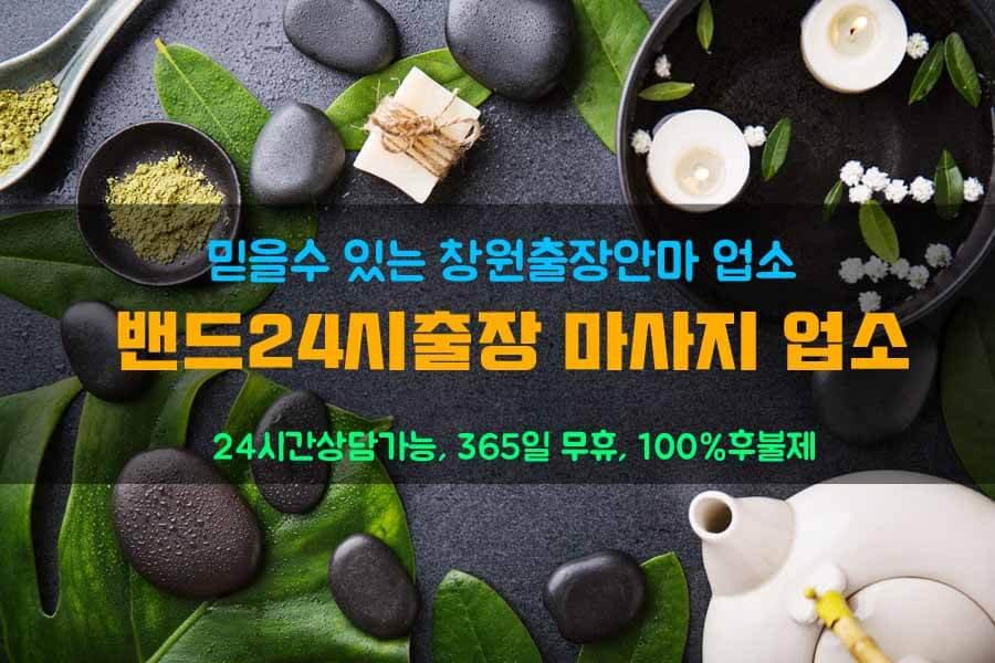 changwon-massage.jpg