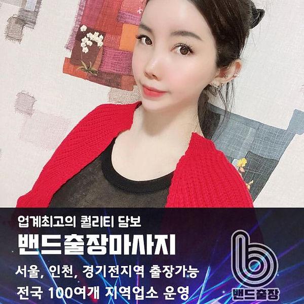 화성남양마사지 화성시청마사지 - 밴드출장