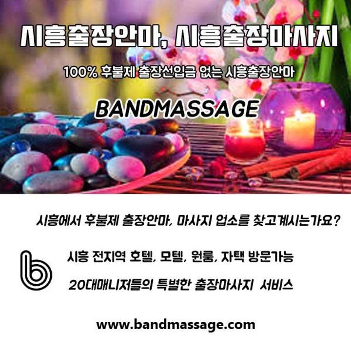 sihung-massage.jpg