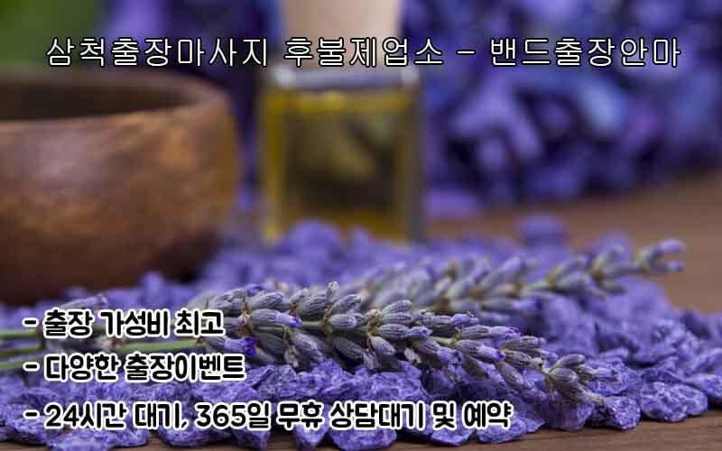 삼척출장안마 | 밴드마사지 | 한국