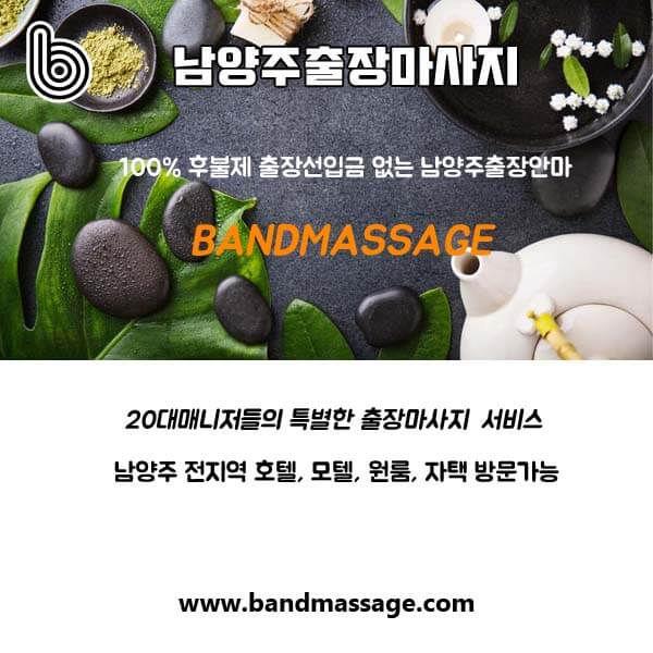 namyangju-massage.jpg