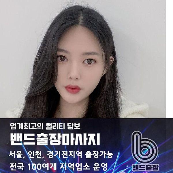 강남출장마사지 업계최고의 퀄리티 담보 - 밴드출장