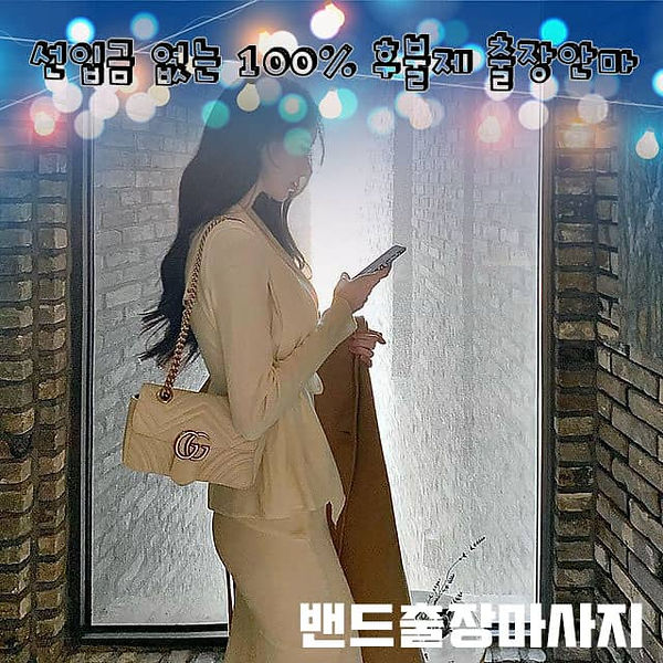 안산샤넬출장 안산샤넬마사지 - 밴드출장안마