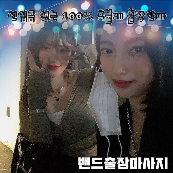남양읍출장 구문천리출장 - 밴드출장마사지