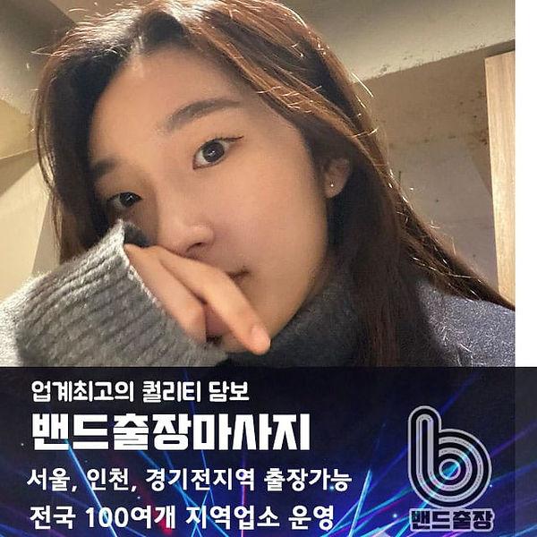 인천서구출장 출장커뮤니티 - 밴드출장마사지