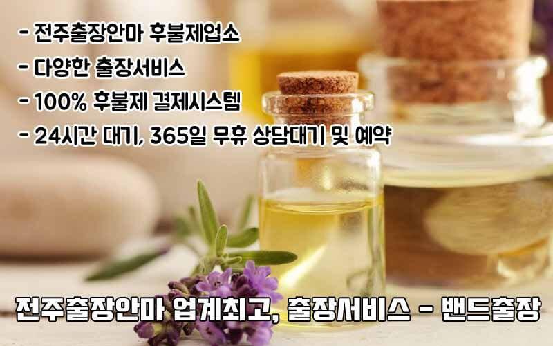 bg_jeonjuanma.jpg