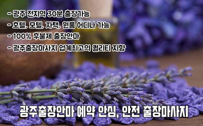bg_gwangjuanma.jpg