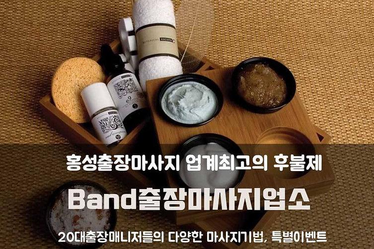 hongseong-massage.jpg