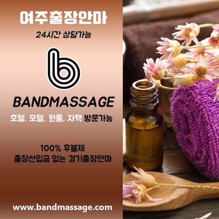 yeoju-massage.jpg