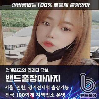 성남출장마사지 - 밴드출장