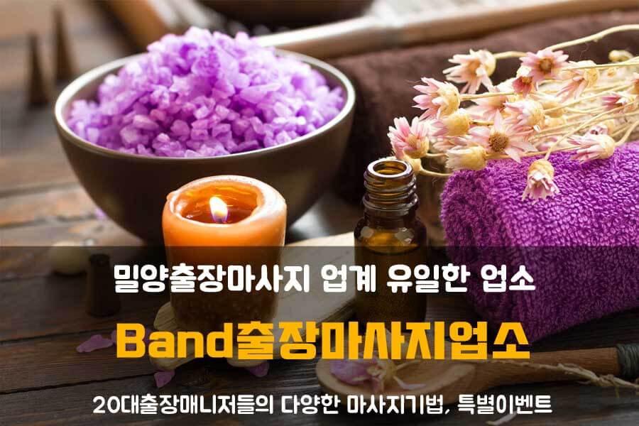 miryang-massage.jpg
